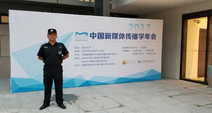 汕大中国新媒体传播学年会安保活动