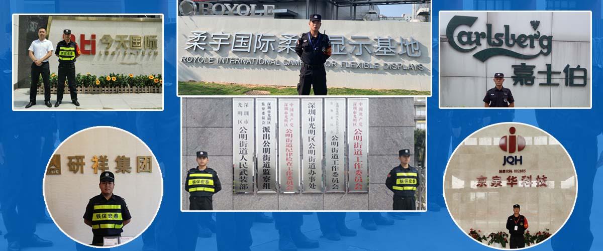 汕头保安公司-m