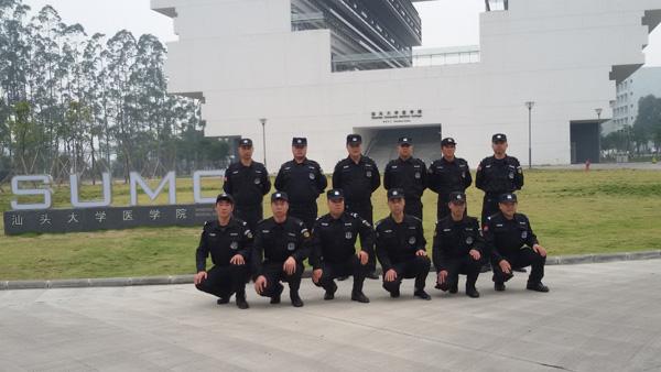 汕头大学保安