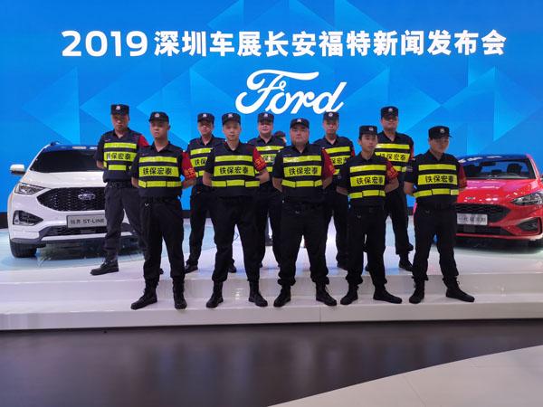 福特车展保安