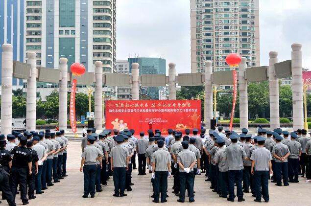 汕头市公安局举办全市保安行业主题宣传誓师大会
